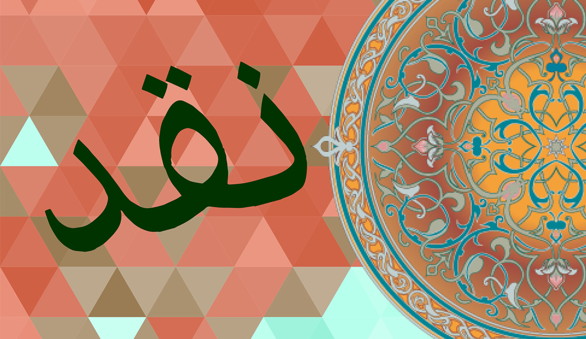 Tidsskrift om Mellemøstens moderne litteratur